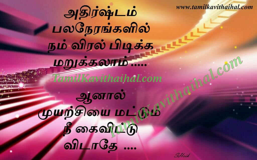 Athirstam Luck Muyarchi Vetri Nichayam Brilliant Famous