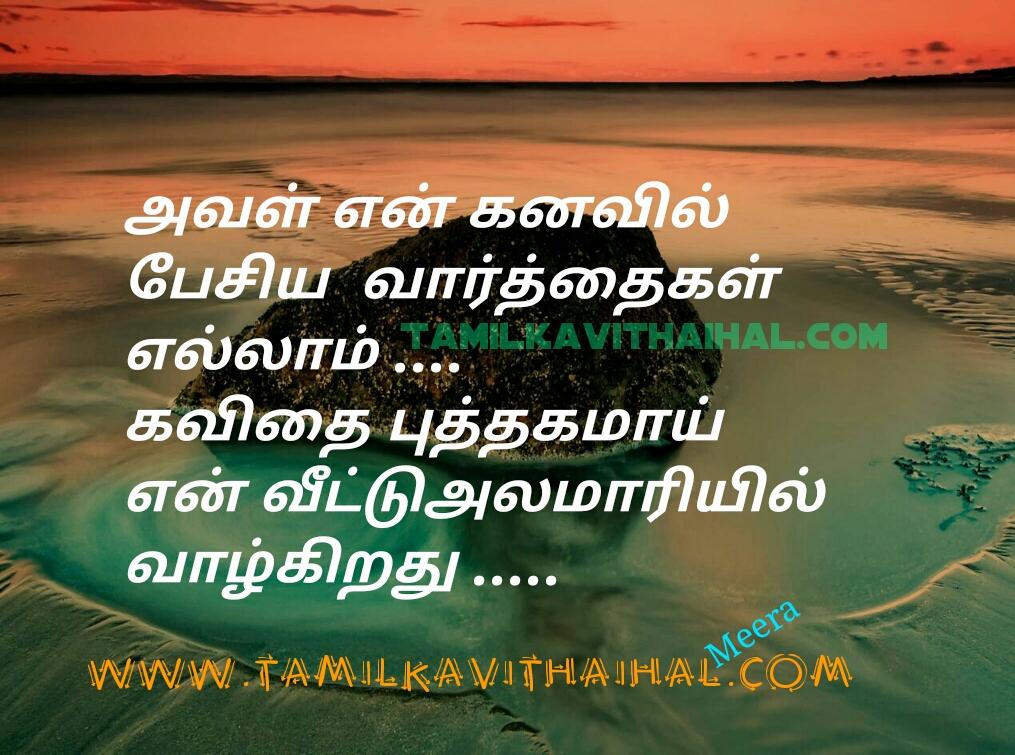 Aval en kanavil peisya varthaikal kavithai puthakam alamari valkiradhu best love memories meera poem book dp image download