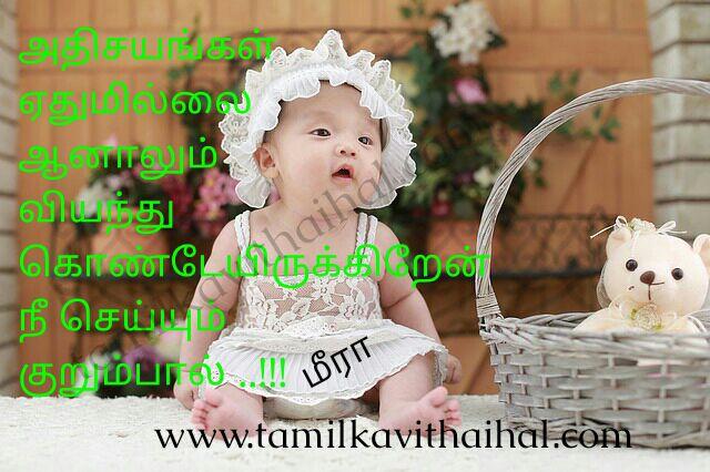 Awesome baby kavithai malalai kulanthai mum feel about kid miracle kurumbu viyappu love meera poem pictures