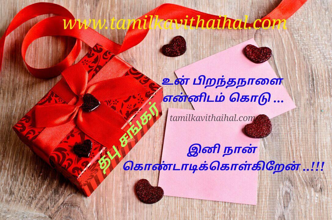 Awesome birthday kavithai in tamil thabu sankar pirantha naal valthukkal boy feel facebook hd wallpaper download