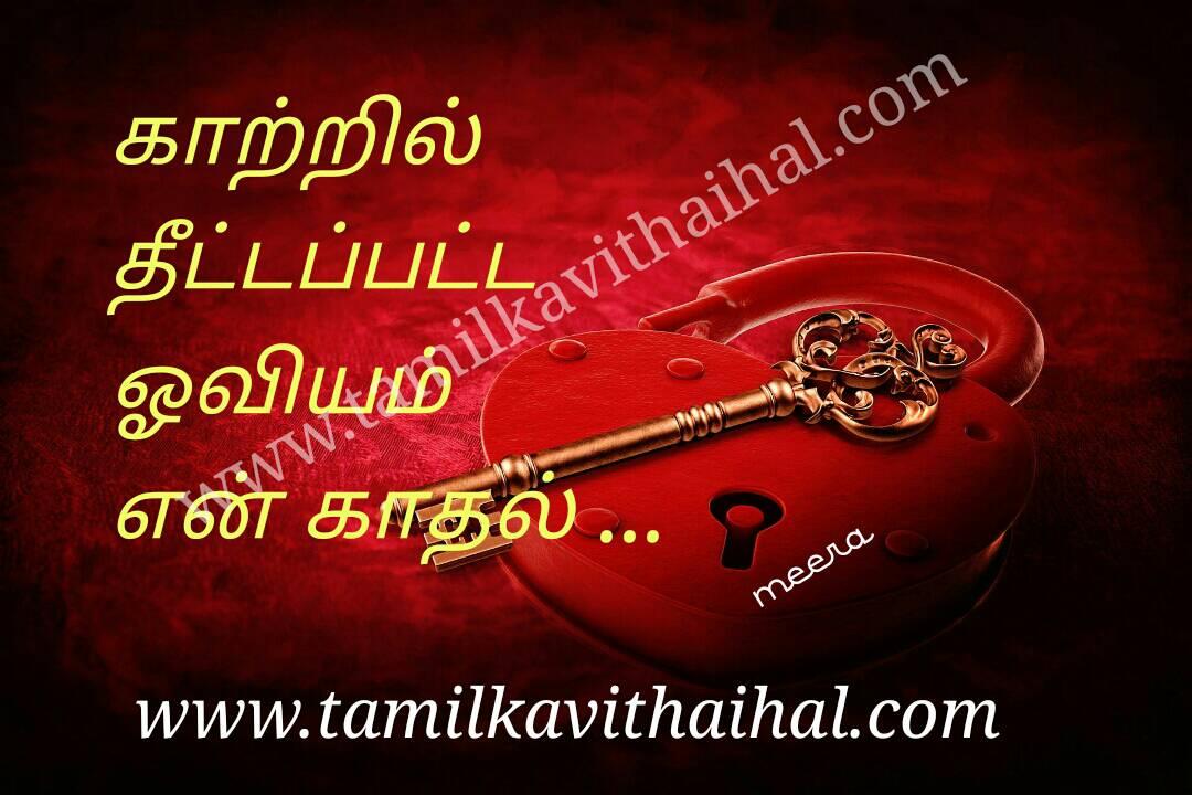 Awesome kadhal kavithai kaatru oviyam love painting meera poem whatsapp image dp status