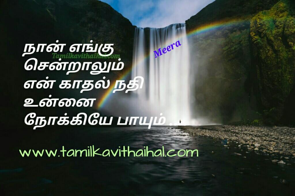 Awesome kadhal kavithai nathi falls payum rainbow best love meera poem whatsapp image dp status