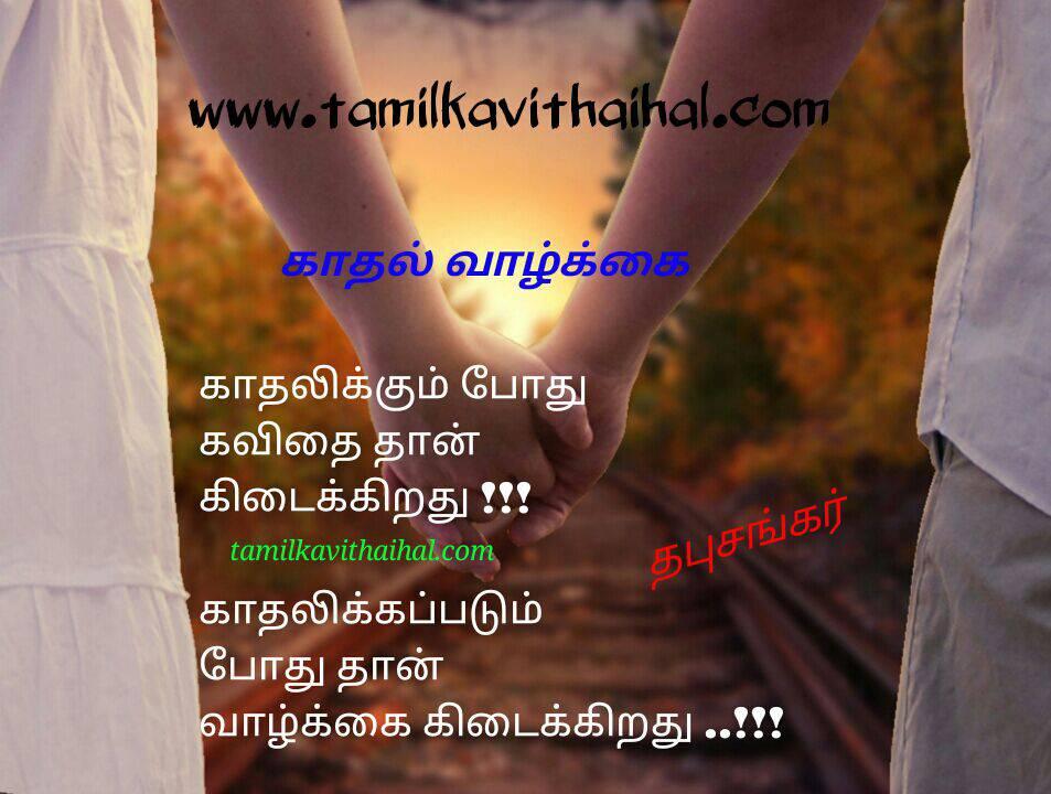 Awesome kadhal kavithai thabu sankar love feel affection cute kalyanam life facebook dp hd wallpaper
