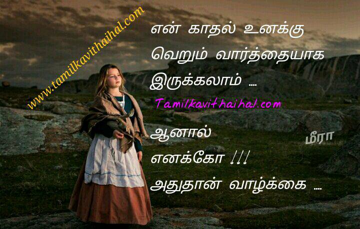 Awesome kadhal kavithaigal valkkai life future love  quotes facebook dp image