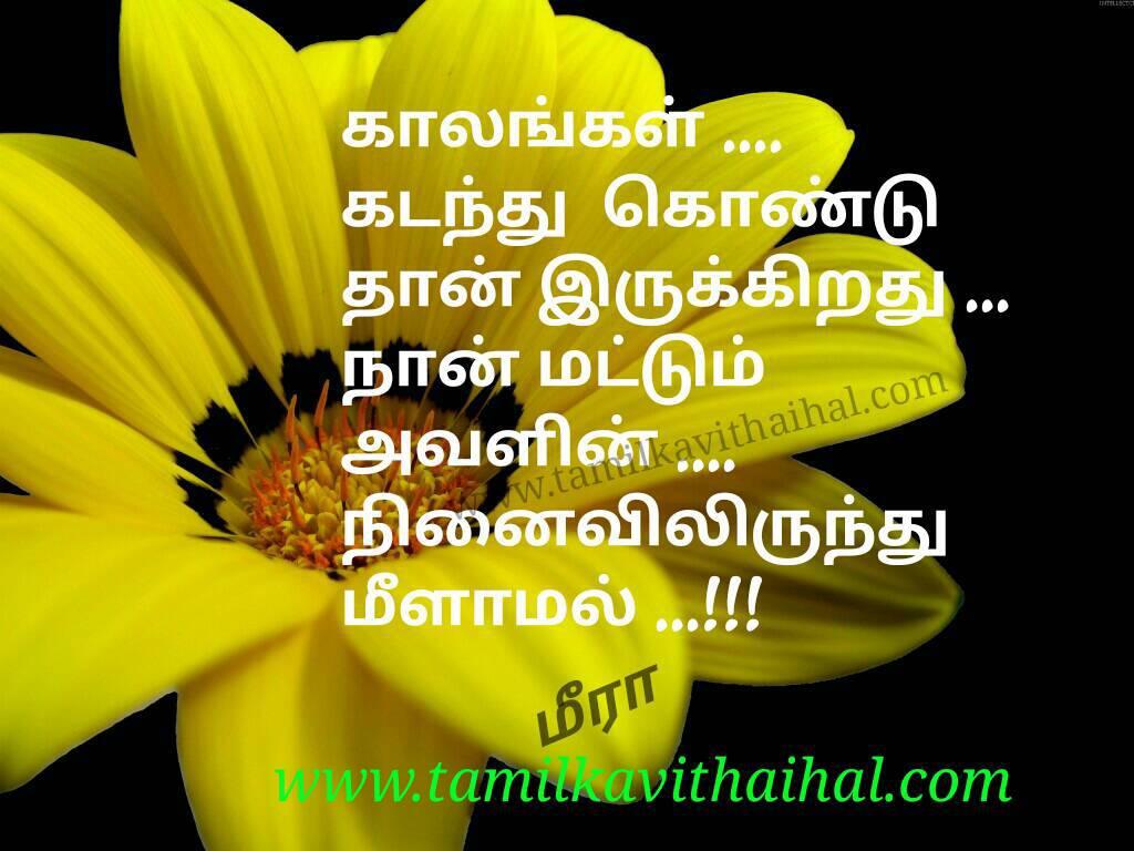Awesome kanner kadhal kavithai in tamil language kalam kadanthu nan matum aval ninaivu meelamal meera poem whatsapp download