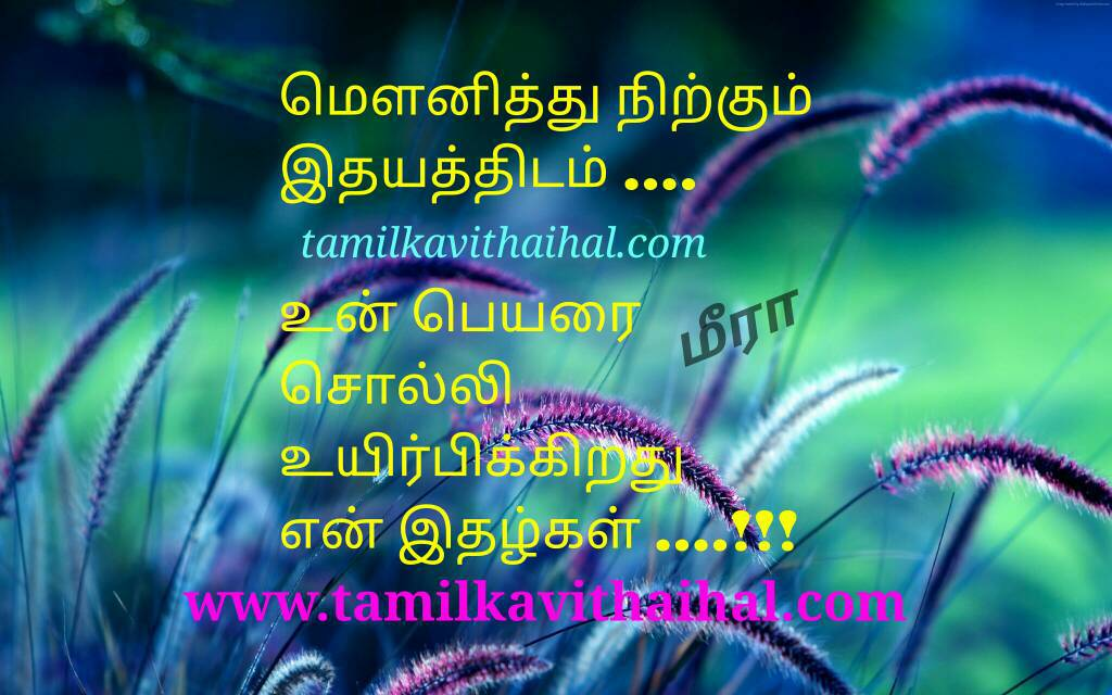Awesome kanner kavithai in tamil mounam moli idhayam heart meera quotes idhalkal lips whatsapp dp wallpaper