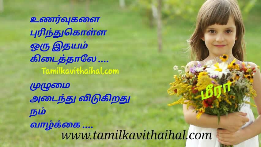 Awesome life sentiment pain thamil sogamana idhayam heart valkkai kavithai meera ematram thathuvam picture