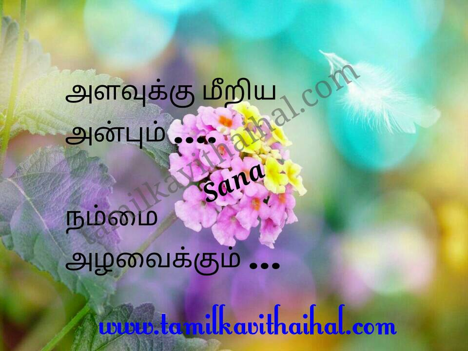 Awesome lines for pain life quotes thathuvam for valkkai vali kanner sana poem image download