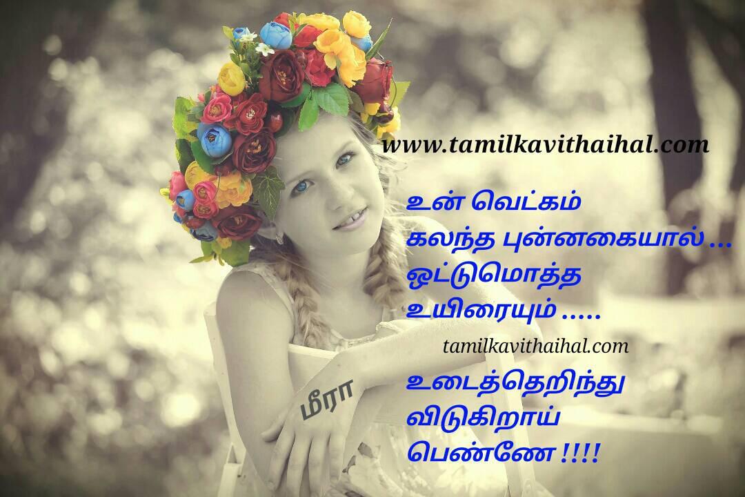 Awesome love feel kavithai vetkam kalantha punnakai uyir meera kadhal kavithai tamil word facebook share download