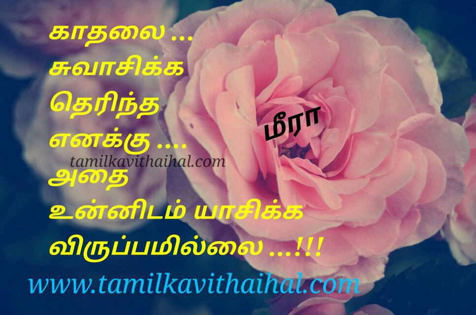 Awesome love feel proposal one side soham meera poem whatsapp kavithai wallpaper