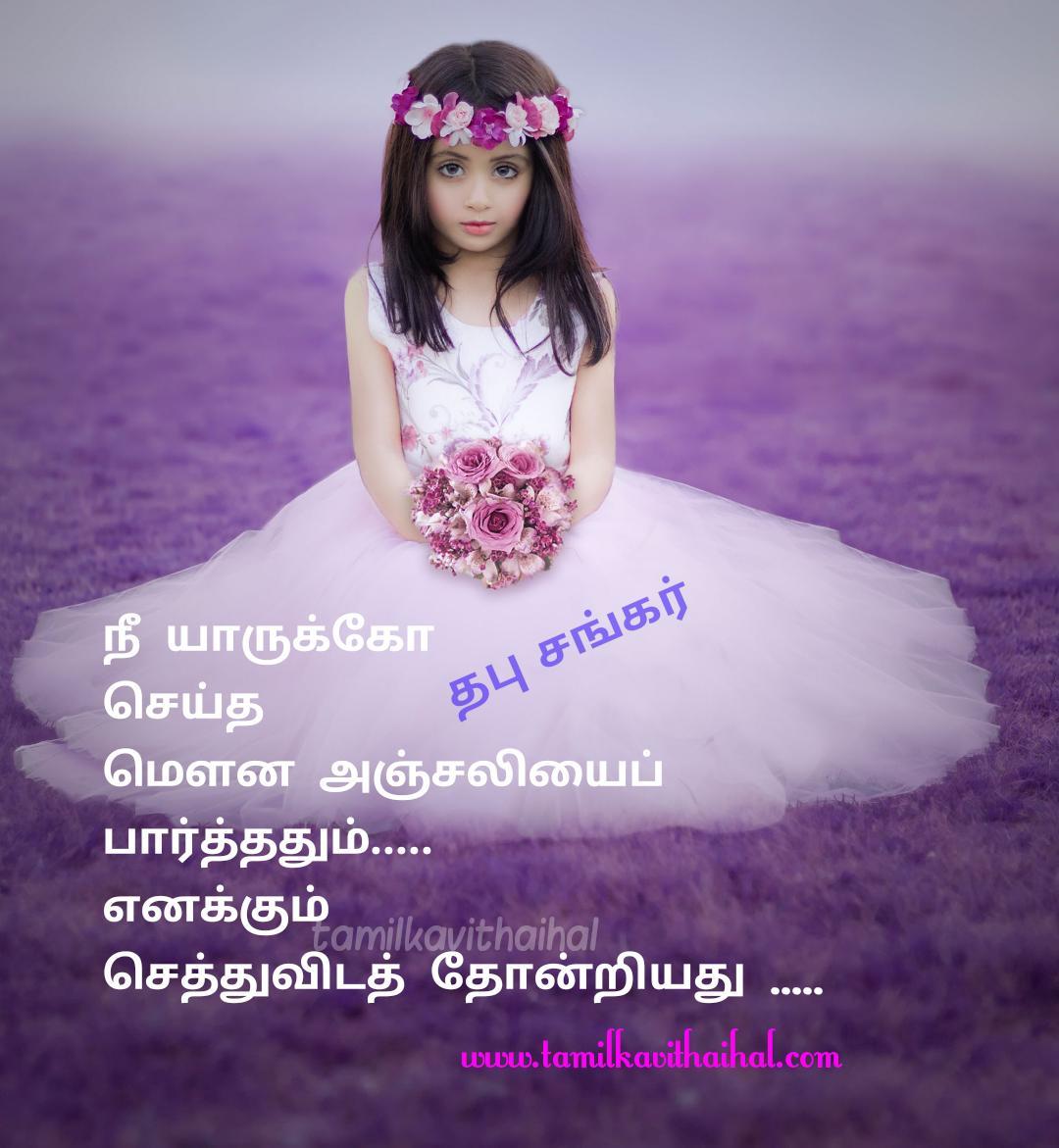 Awesome love feel tamil kadhal kavithaigal thapu sankar lovefeel poem images