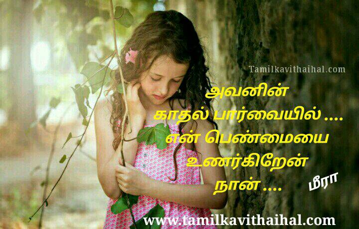 Awesome love girl one side feel proposal penmai paarvai meera kadhal kavithai hd image