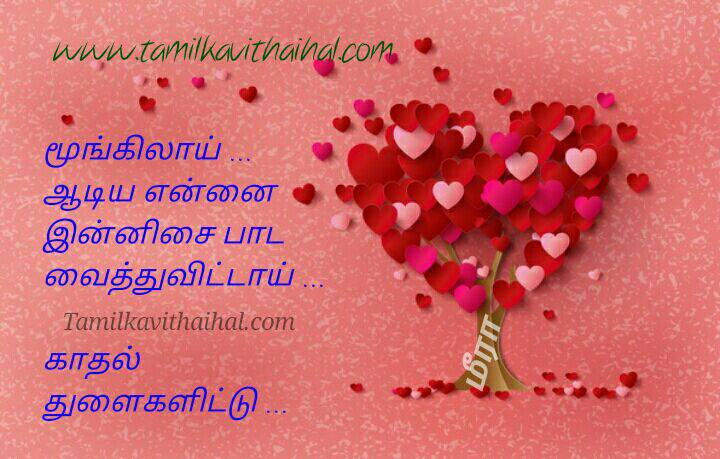 Awesome love kavithaigal facebook profile photos kadhal thathuvam meera images