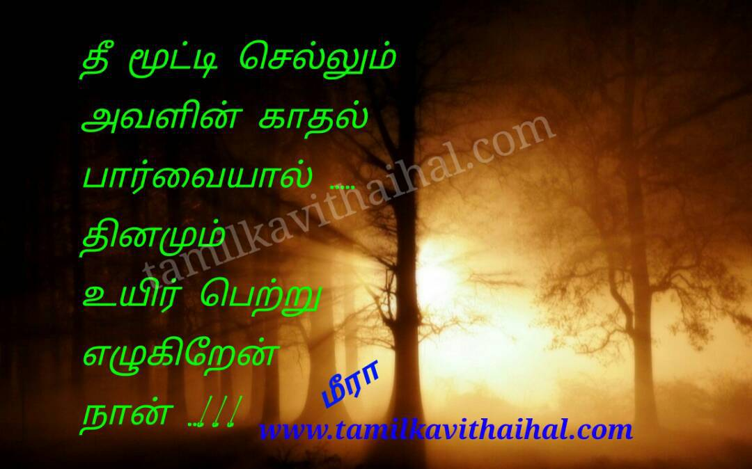 Awesome love meera poem beautiful quotes uyir thinamum daily kadhal paarvai whatsapp hd wallpapper pic