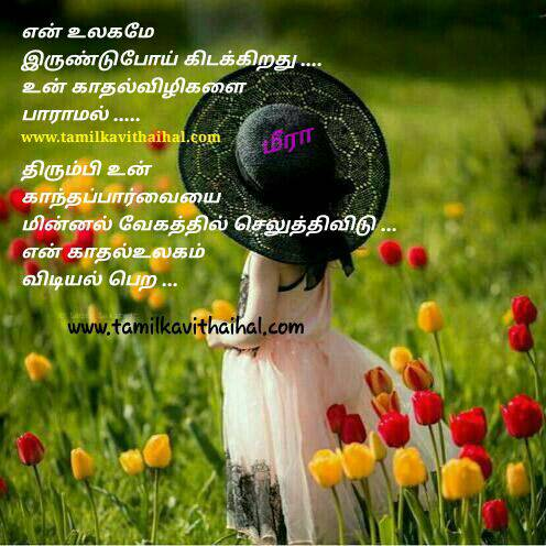 Awesome love quotes whatsapp dp profile status pure kadhal kavithaigal image meera
