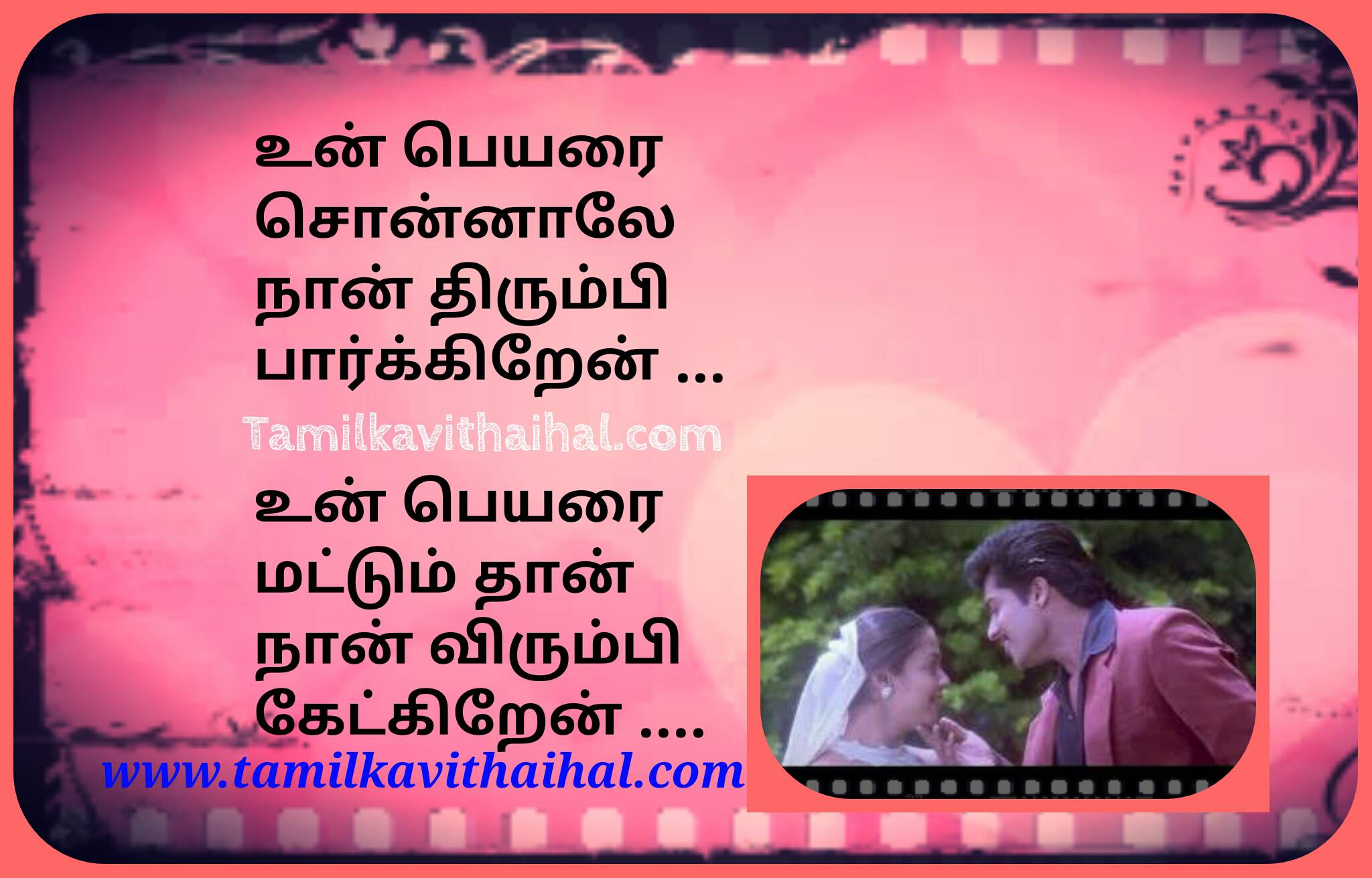 Awesome love romance from surya jothika poovellam ketuppar movie song download yuvan music