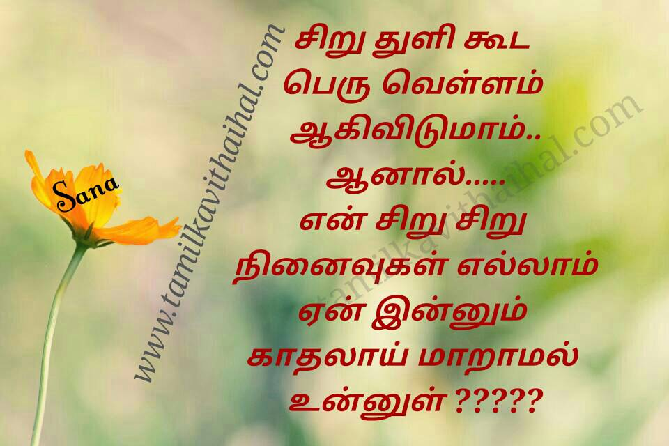 Awesome quotes for love failure one side kadhal kavithai sana poem lovers mis understand dp pic