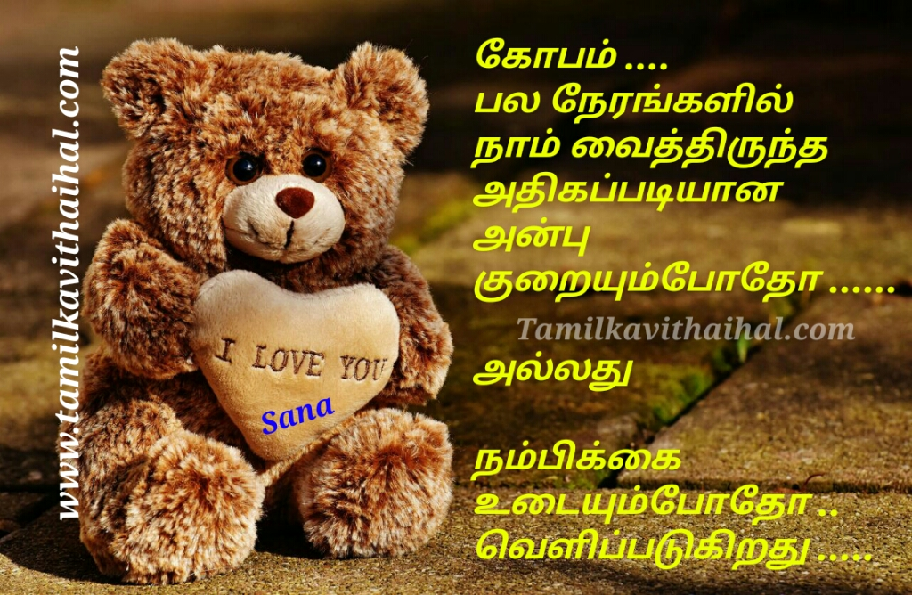 Awesome quotes in tamil language beautiful words for anger kopam anbu love thathuvam trust nambikkai sana poem wallpapper