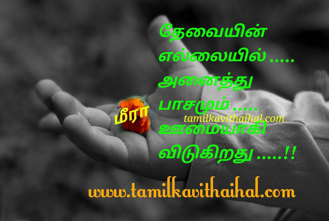 Awesome quotes in tamil thevai ellai pasam mounam vidukiradhu meera relationship thathuvam uravugal photos download
