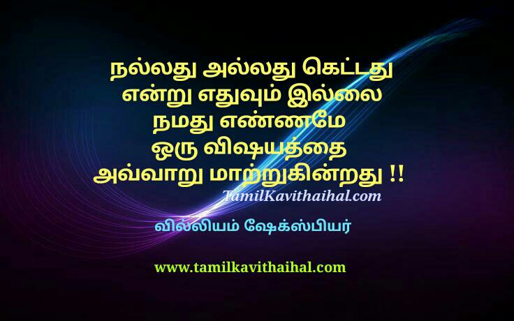 Awesome quotes written by william shakespeare in tamil good and bad thinks life