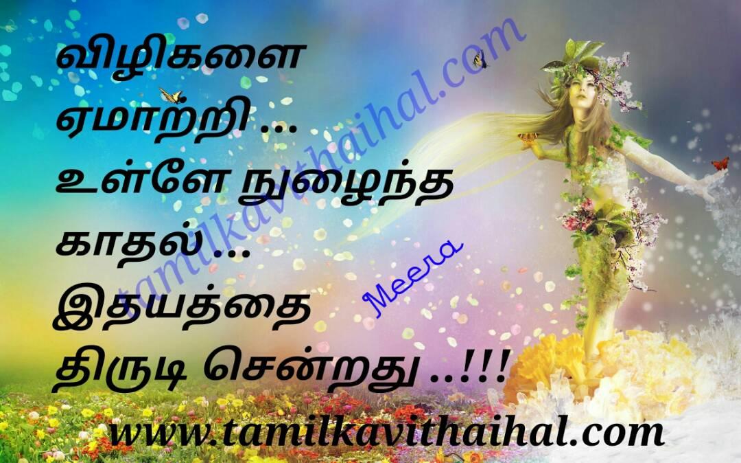 Awesome tamil kadhal kavithai for love and lovers vili idhayam thirudi sendra meera poem dp whatsapp pic