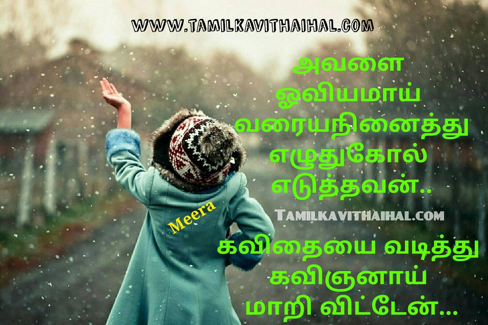 Awesome tamil quotes oviyam varaiya ninaithu writing girl image painting kavithai penmai meera poem wallpaper