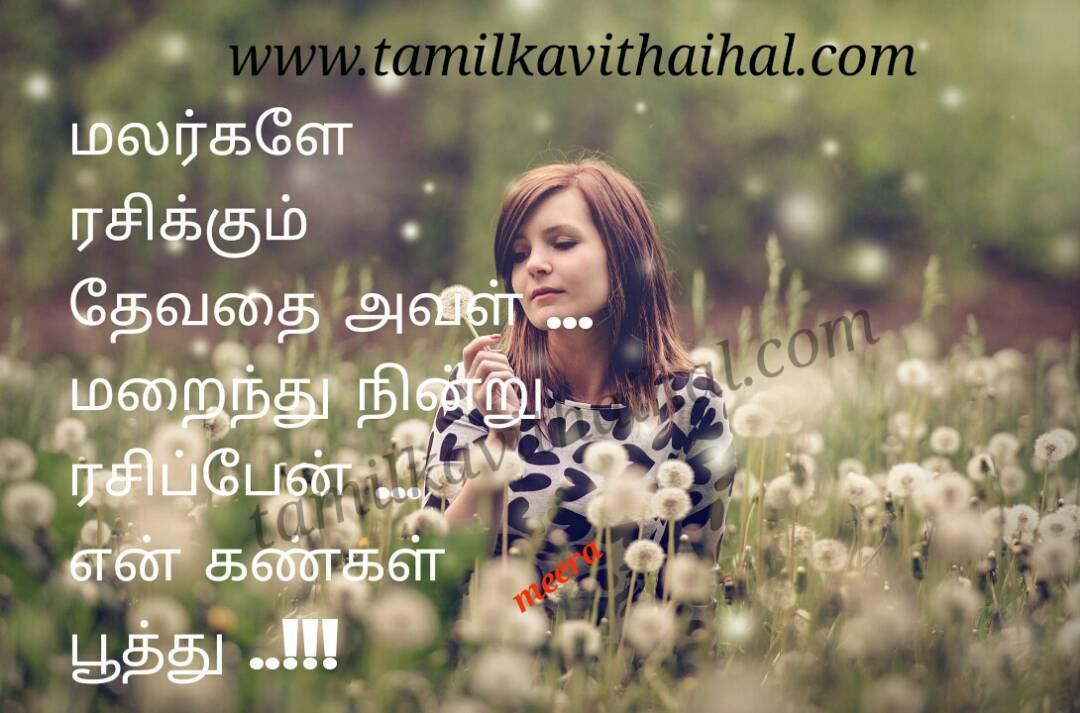 Awesome women beauty tamil kavithai girl alaku meera kavithai whatsapp hd still wallpaper