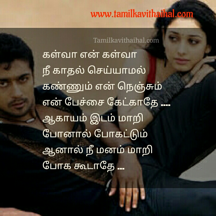 Ayan song mp3 surya thamanna nenje nenjee nee enge padal varigal download