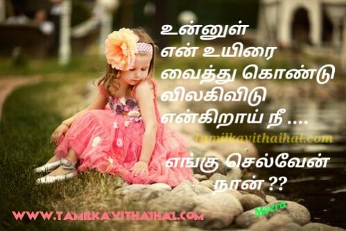 Baby girl uyir vilaki sendran kadhal kanner kavithai love meera poem whatsapp images download