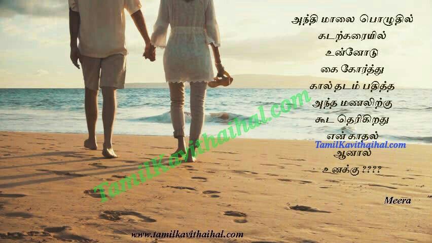 Beach love kadhal foot steps tamil kavithai kaikorthu