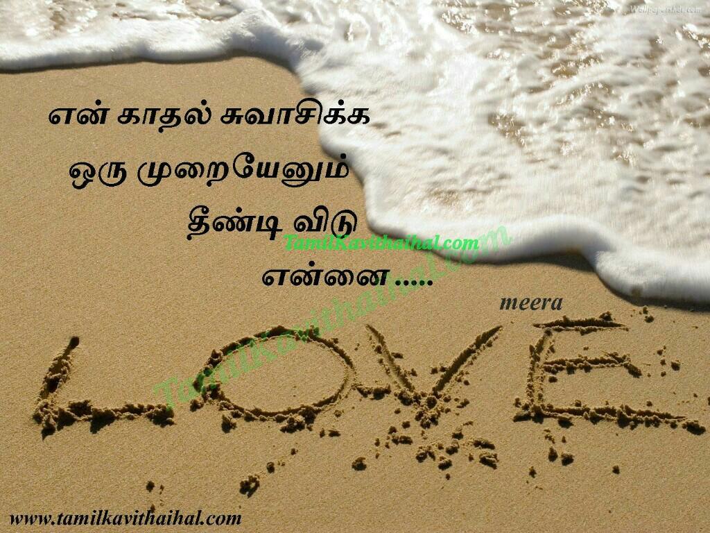 Beach love sand kadal kadhal swasam tamil sad