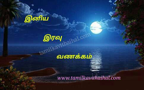 Beauiful Iravu Vanakkam Quotes In Tamil Word Good Night Msg Wishes Hd Wallpaper Download Facebook Upload