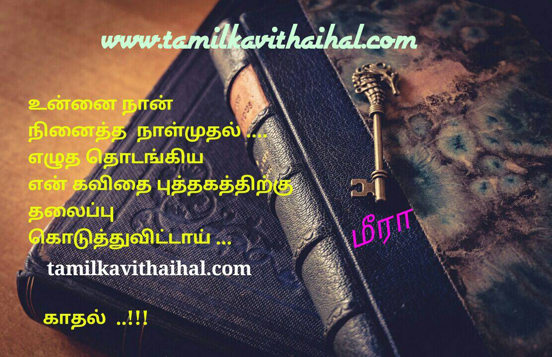 Beautifil love feel kavithaigal wahtsapp profile facebook status kadhal quotes tamil meera