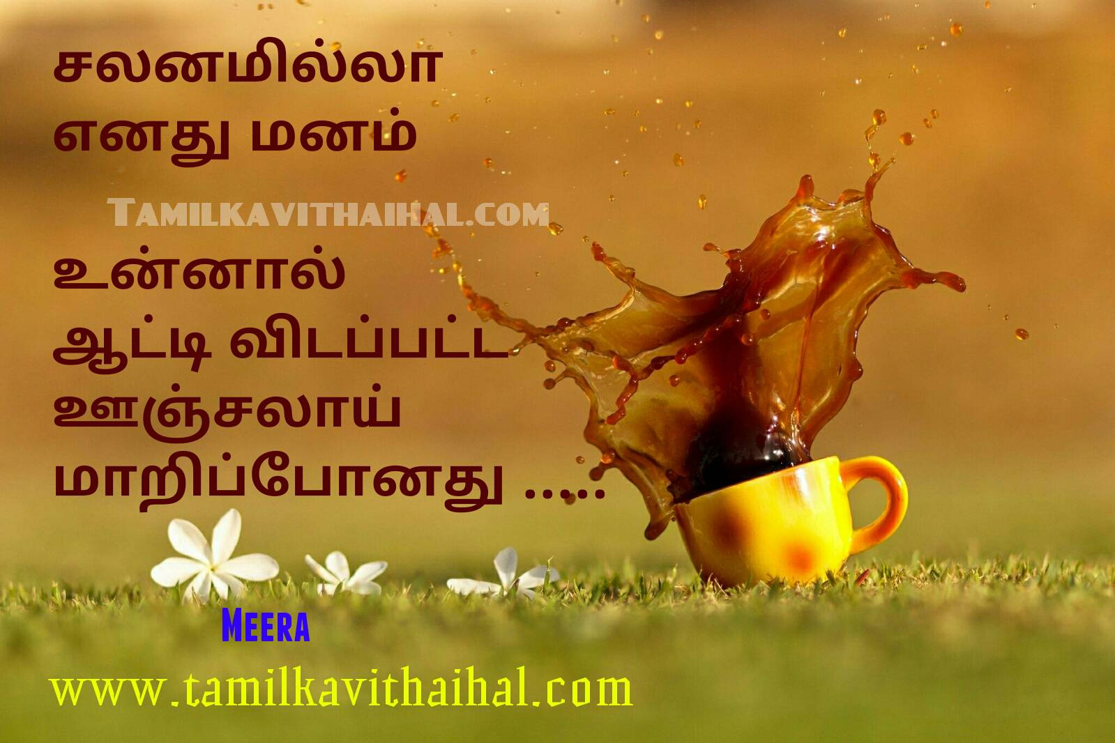 Beautiful about husbend and wife pirivu quotes salanam oonjal manam unnal kanavan manaivi meera poem facebook status