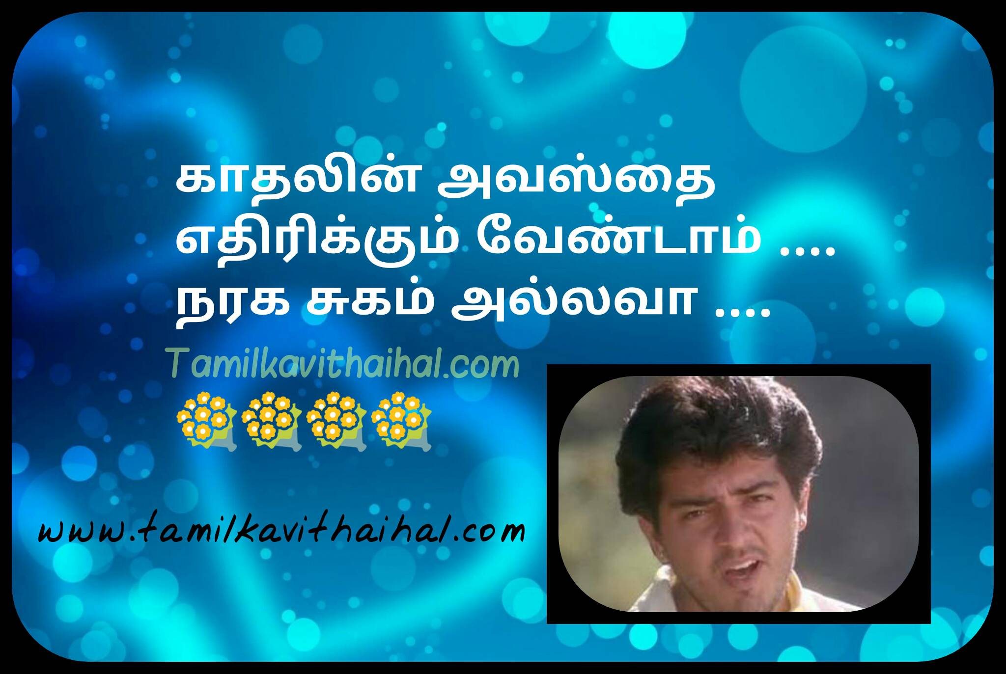 Beautiful ajith song images dheena film sollamal one side love proposal songquotes wallpapper