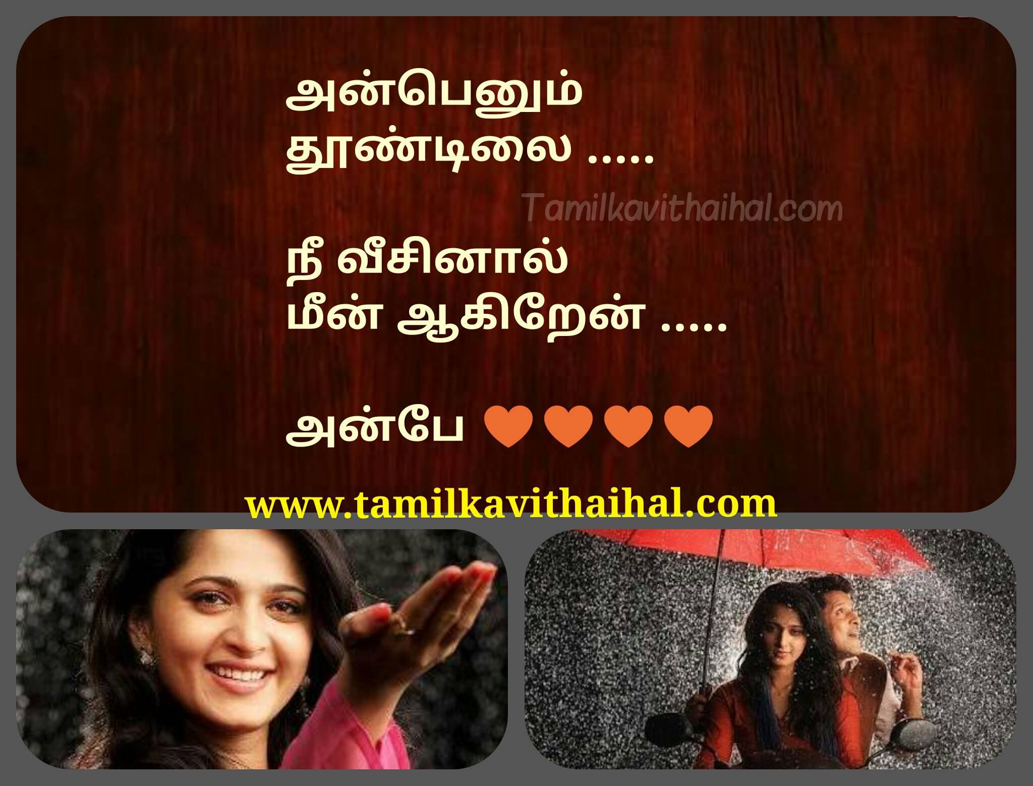 Beautiful anushka vikaram love songs download theiva thirumagal movie hd wallpapper images