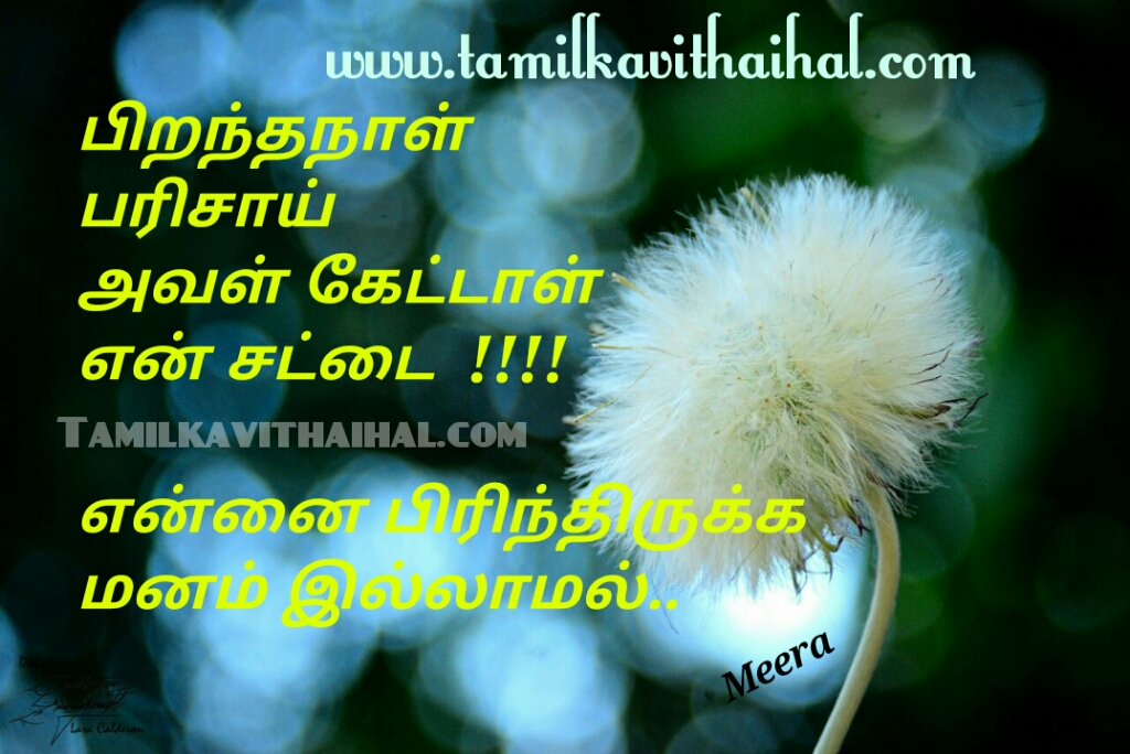 Beautiful birthday kavithai in tamil pirantha naal valthukal meera quotes manam facebook whatsapp images