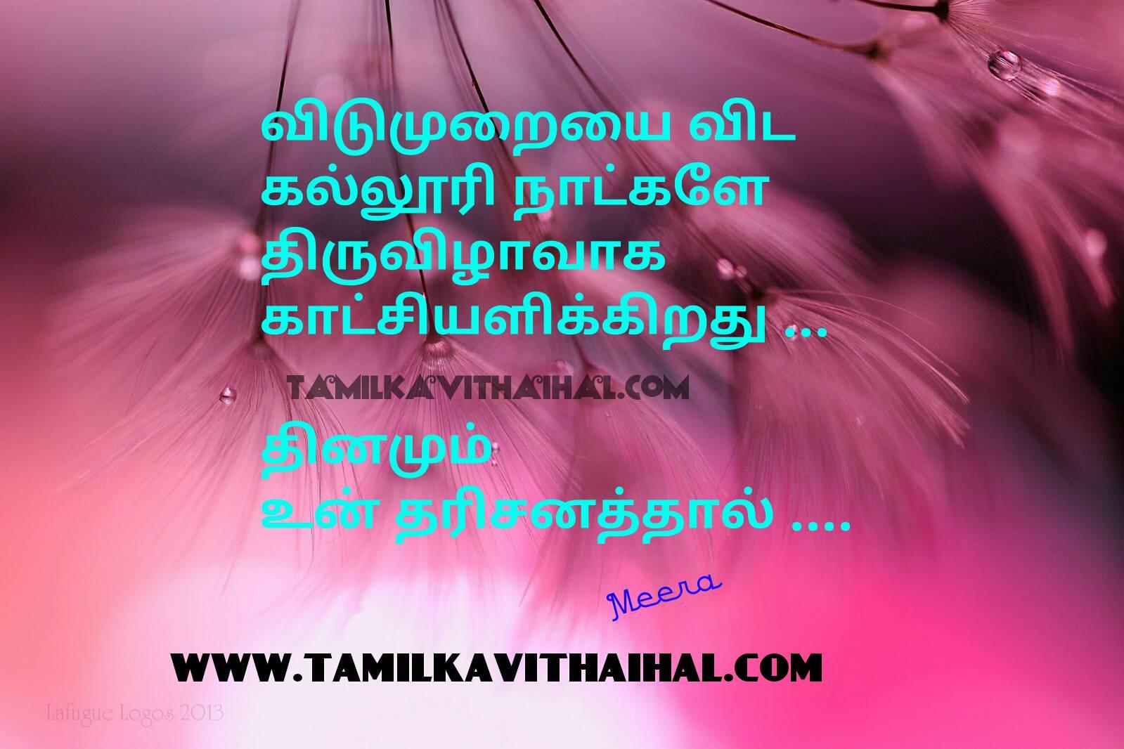 Beautiful collage love kavithai in tamil vidumurai kooda thiruvila tharisanam my first look boy proposal meera poem whatsapp download