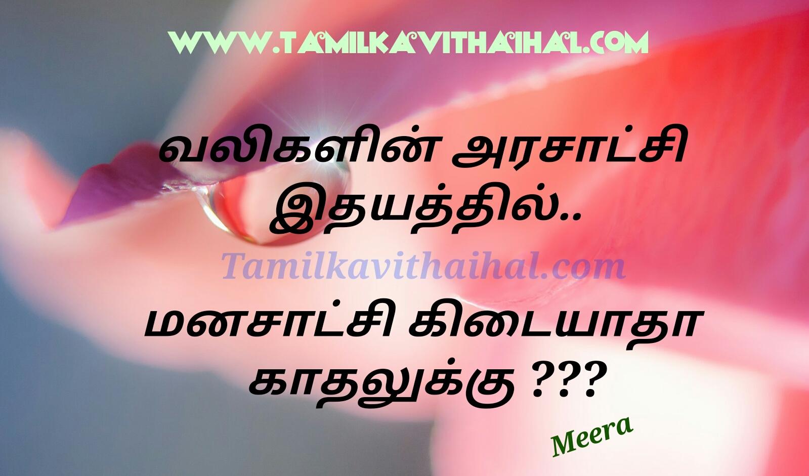 Beautiful explain for vali manam kadhal ranam kanner kavithai lovr meera soham poem gallery pic