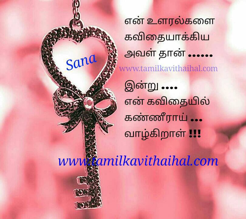 Beautiful First True Love Proposal And Failure Kavithai In Tamil
