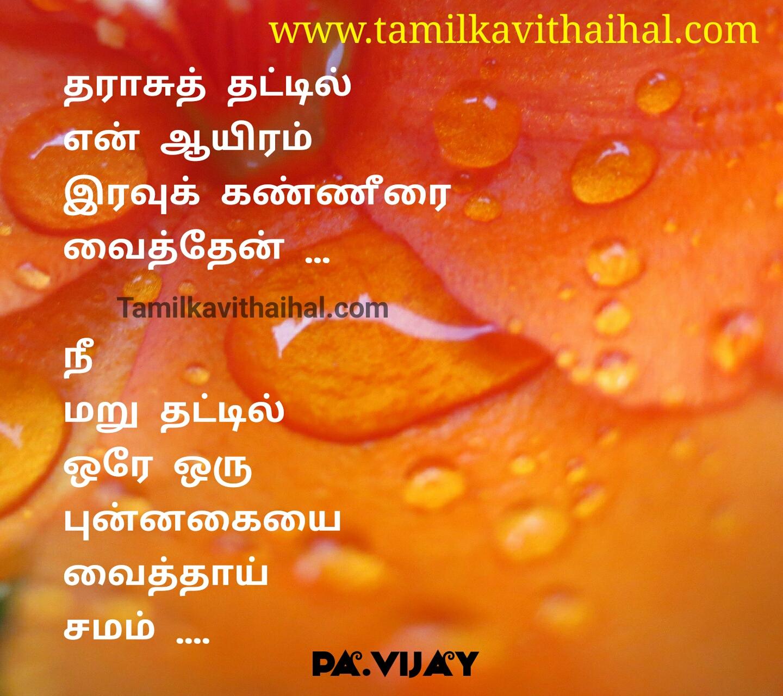 Beautiful flowers pa vijay tamil kadhal kavithaigal smilekavithai kannerkavithai iravu sogam
