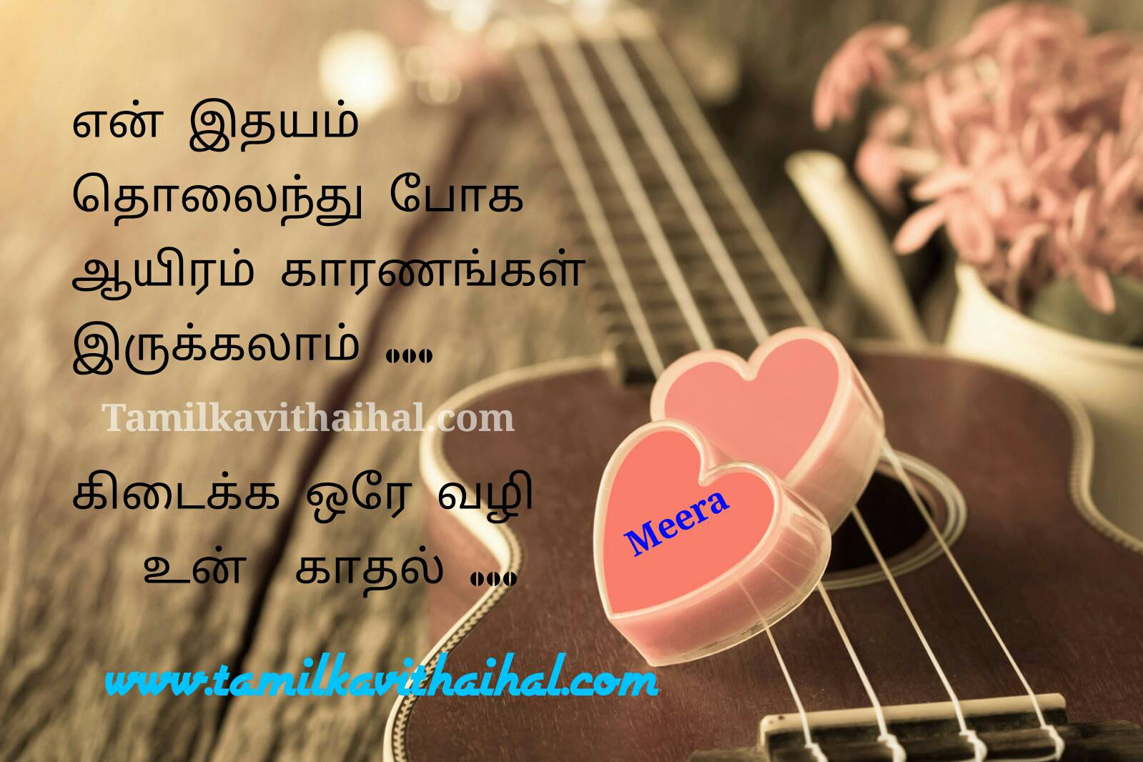Beautiful heart touching tamil kadhal kavithai en idhayam tholainthu poka karanam nee kidikka vali un kadhal meera poem