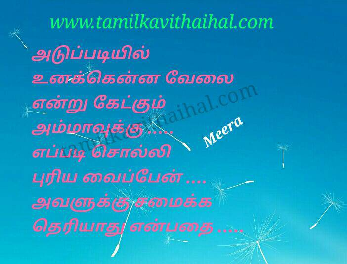 Beautiful husbend and wife undestand cute romance couples romance kitchen love meera poem image colection