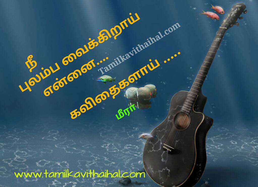 Beautiful kadhal kavithai in tamil word pulambal love meera poem whatsapp hd image wallpaper