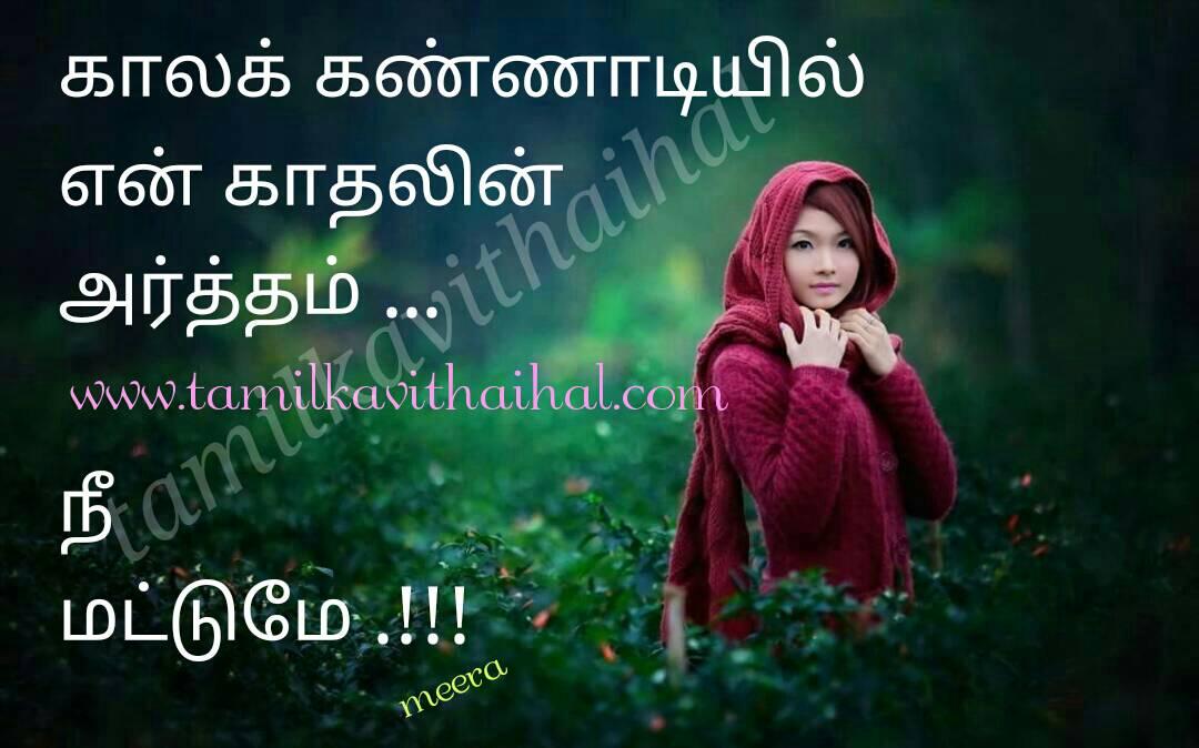 Beautiful kadhal kavithai kaalm kannadi meaning of love you only meera poem dp status image