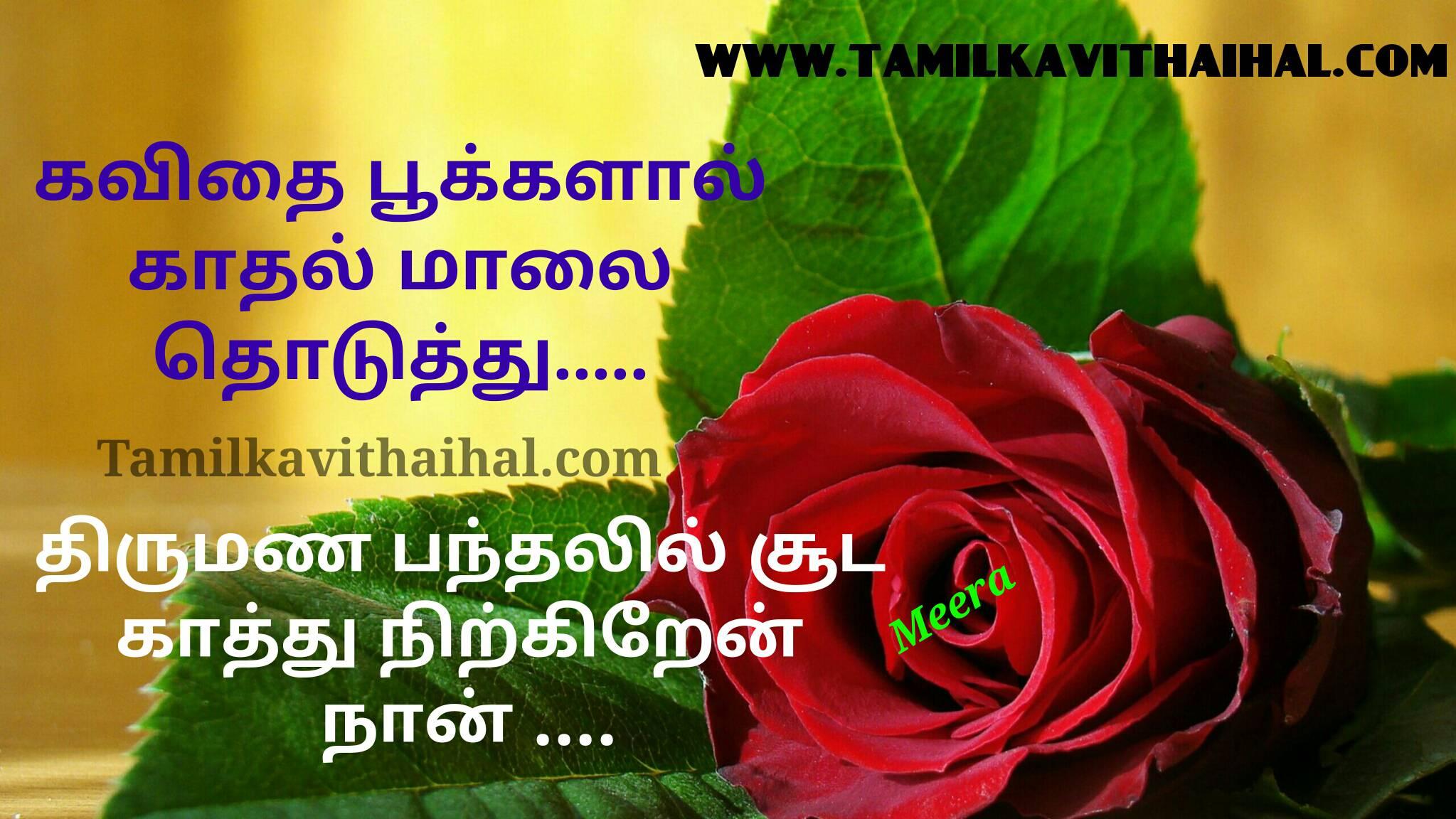 Beautiful kadhal kavithai kanavan manaivi anbu relationship cute romance feel pookal thirumanam meera poem hd image