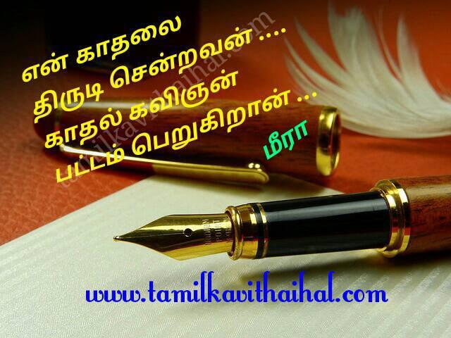 Beautiful kadhal kavithai pirivu love thirudan kavinkan pattam gift meera poem whatsapp dp wallpaper