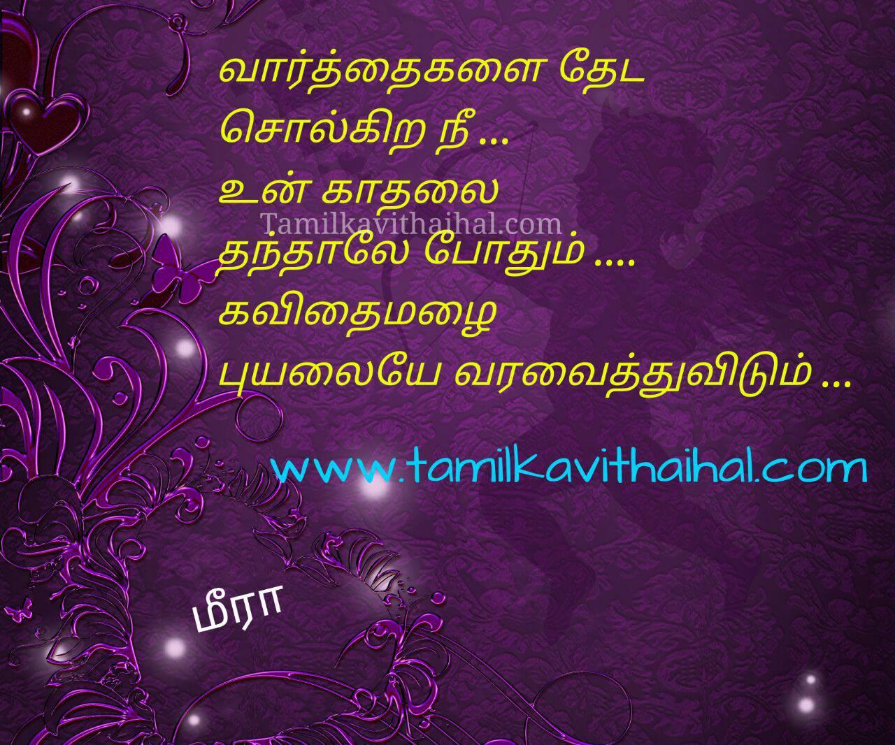 Beautiful Kadhal Kavithaigal Tamil Meera Quotes Facebook