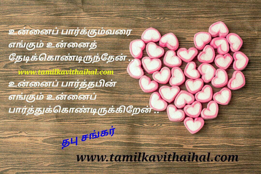 Beautiful kadhal kavithaigal thabu shankar love at first sight look rasippu boy feel quotes facebook hd image