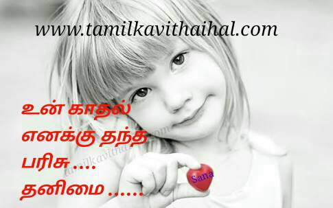 Beautiful kadhal tholvi kavithai in tamil un kadhal enakku thandha parisu thanimai sana kanner poem whatsapp dp